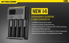Зарядное устройство Nitecore i4 NEW