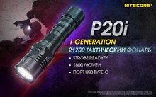 Nitecore P20i