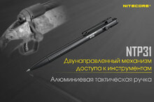 Nitecore NTP31