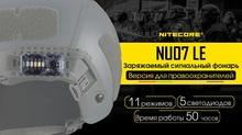 Nitecore NU07 LE