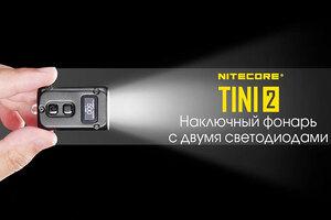 Nitecore Tini2 Grey