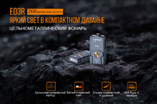 Fenix E03R Grey