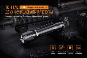 Fenix TK11 TAC