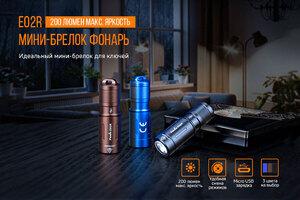 Fenix E02R Blue