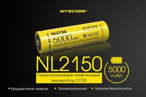 Аккумулятор NITECORE 21700 5000 mAh