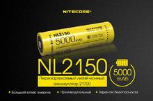 Аккумулятор NITECORE 21700 5000 mAh TYPE-C
