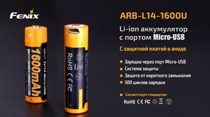 Аккумулятор 14500 Fenix 1600 mAh USB