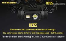Nitecore HC65 (с аккумулятором)