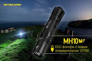 Nitecore MH10 V2 (с аккумулятором)