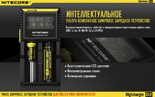 Зарядное устройство Nitecore D2 (авто-адаптер)