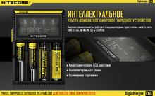 Зарядное устройство Nitecore D4 (авто-адаптер)