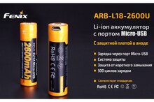 Аккумулятор 18650 Fenix 2600mAh USB