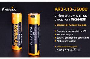 Аккумулятор 18650 Fenix 2600 mAh USB