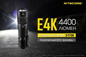 Nitecore E4K