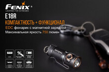 Fenix E18R (с аккумулятором)