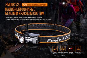 Fenix HM50R v2.0 (с аккумулятором)