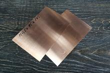 Медь листовая М1 145х95х0,5 мм