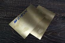 Латунь листовая М1 145х95х1,5 мм