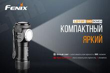 Fenix LD15R (с аккумулятором)