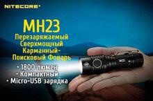 Nitecore MH23 (с аккумулятором)