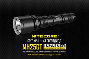 Nitecore MH25GT (с аккумулятором)