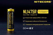 Аккумулятор Nitecore 14500 750 mAh USB