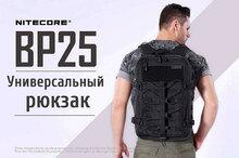 Рюкзак Nitecore BP25