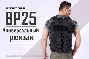 Nitecore BP25