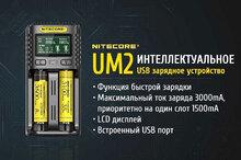Зарядное устройство Nitecore UM2