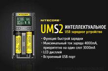 Зарядное устройство Nitecore UMS2
