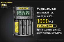 Зарядное устройство Nitecore UMS4