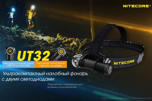 Nitecore UT32 (с аккумулятором)
