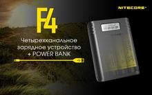 Зарядное устройство Nitecore F4 Power Bank