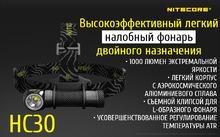 Nitecore HC30