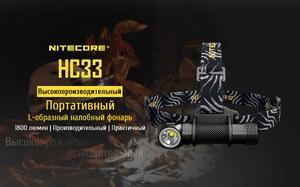 Nitecore HC33 (с аккумулятором)