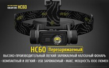 Nitecore HC60 (c аккумулятором)