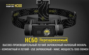 Nitecore HC60 (c аккумулятором) (теплый)