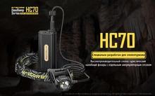Nitecore HC70