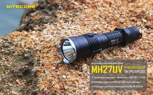 Nitecore MH27UV (с аккумулятором)