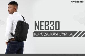 Сумка Nitecore NEB30