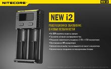 Зарядное устройство Nitecore i2 NEW