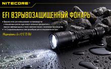 Nitecore EF1 Explosion-proof