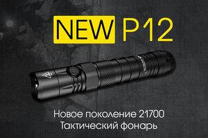 Nitecore P12 NEW (c аккумулятором)