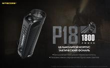 Nitecore P18