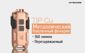 Nitecore TIP Copper